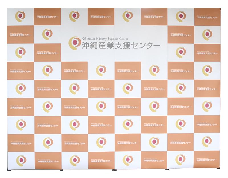 沖縄県産業振興センター・バックボード