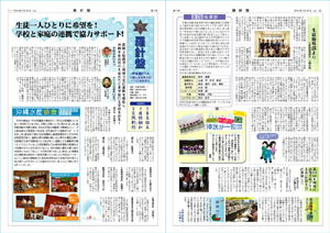 PTA新聞「沖縄水産高校」 様
