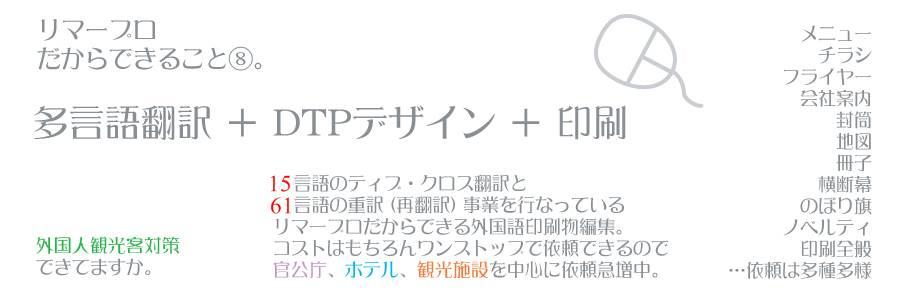 外国語DTPデザイン・サービス印刷